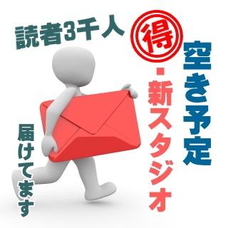 秋葉原 レンタルスタジオの空きスケジュール、予定