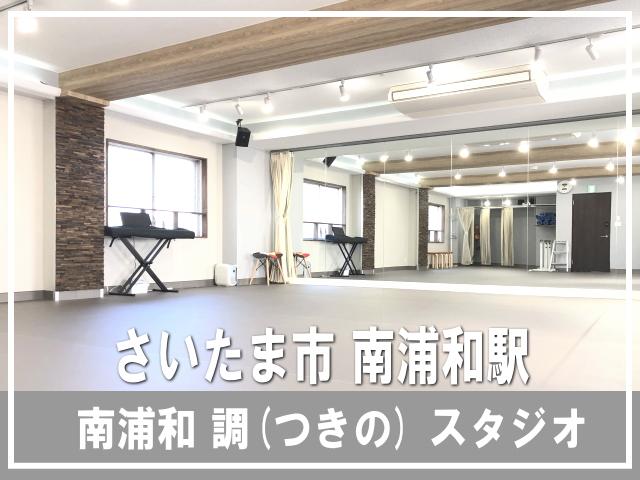埼玉県 南浦和 レンタルスタジオ 貸しスタジオ