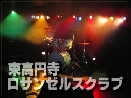 東京 高円寺のライブハウス・リハーサルスタジオ 東京 杉並区 東高円寺にあるライブハウス・リハーサルスタジオ「ロサンゼルスクラブ」の公式HP