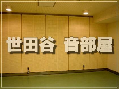 世田谷音部屋スタジオ