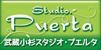 レンタルスタジオ 武蔵小杉
