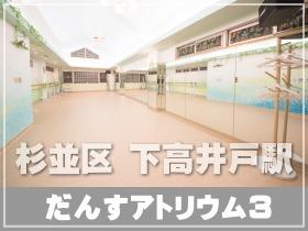 レンタルスタジオ 下高井戸