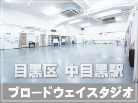 中目黒貸し レンタルスタジオ