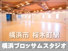 神奈川県横浜市 桜木町駅にある貸し レンタルスタジオ