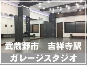 レンタルスタジオ 貸しスタジオ ダンススタジオ 吉祥寺 武蔵野市