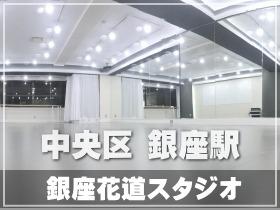 レンタルスタジオ 貸しスタジオ ダンススタジオ 銀座 中央区