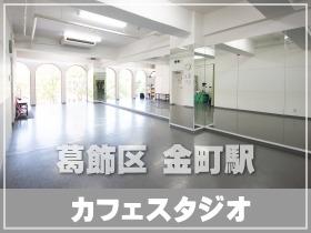 葛飾区 金町駅にある貸し レンタルスタジオ