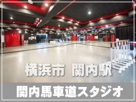 横浜関内貸し レンタルスタジオ