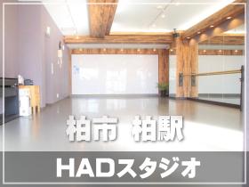 柏ハドスタジオ