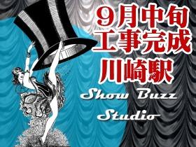 レンタルスタジオ 貸しスタジオ ダンススタジオ 川崎駅 川崎市