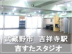 レンタルスタジオ 貸しスタジオ 貸しスペース 吉祥寺