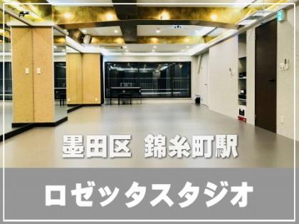 レンタルスタジオ 貸しスタジオ ダンススタジオ 錦糸町駅 墨田区