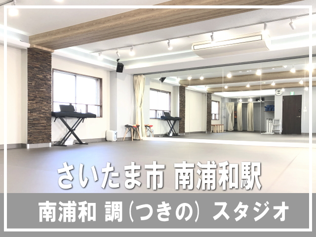 レンタルスタジオ 貸しスタジオ ダンススタジオ 南浦和駅 埼玉県 さいたま市南区