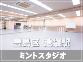 東京都 豊島区の池袋駅にある貸し レンタルスタジオ