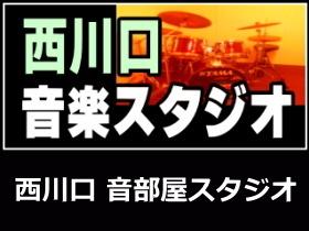 西川口リハーサルスタジオ 埼玉県川口市 西川口駅西口1分にあるドラムス可能なメンバー制リハーサルスタジオ