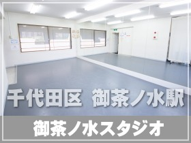 東京御茶ノ水貸し レンタルスタジオ