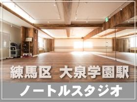 東京都 練馬区 西武池袋線 大泉学園駅から徒歩2分の レンタルスタジオ バレエやヨガ フラダンス キッズダンス エクササイズ 各種カルチャー教室や武道稽古の場所として使えます