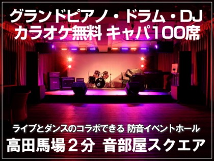 新宿区にあるライブやダンス発表会ができるイベントスペース「音部屋スクエア」