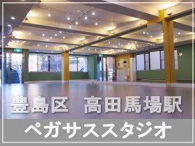 レンタルスタジオ 貸しスタジオ ダンススタジオ 高田馬場 東京都 山手線 高田馬場駅より徒歩3分の レンタルスタジオ ダンス教室 ヨガ プロダクション稽古におススメです.