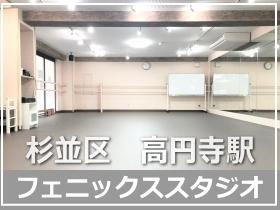 レンタルスタジオ 高円寺