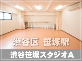 渋谷区笹塚貸し レンタルスタジオ