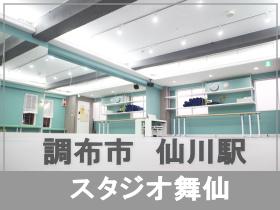 レンタルスタジオ 貸しスタジオ ダンススタジオ 仙川駅 東京都 調布市