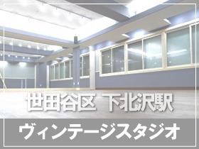 レンタルスタジオ 下北沢