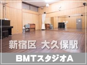 東京 新宿貸し レンタルスタジオ