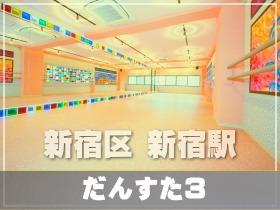 新宿駅にある レンタルスタジオ