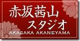 tag_akasaka