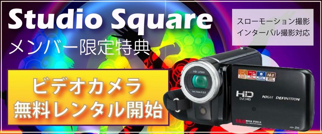 ビデオカメラ 無料レンタル メンバー特典