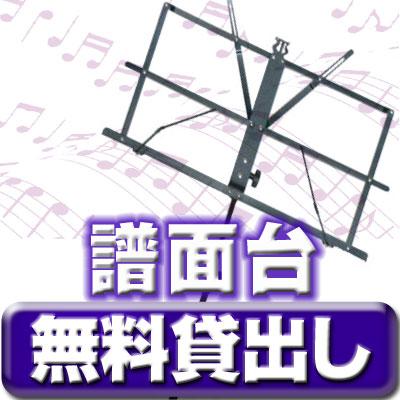 東京 中野区のゴスペル教室、音楽教室、ボーカルレッスンができるレンタルスタジオでは譜面台を無料で貸出し