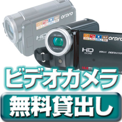川口市にある西川口『eGAO』レンタルスタジオではビデオカメラ無料貸出ししています