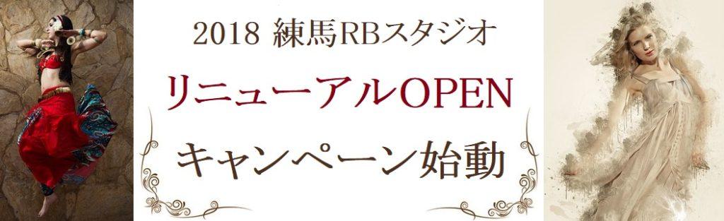 練馬RBスタジオ リニューアルオープンキャンペーンの概要について
