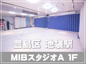 池袋 MIB-A スタジオ
