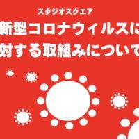 コロナウィルスに対する感染防止対策について