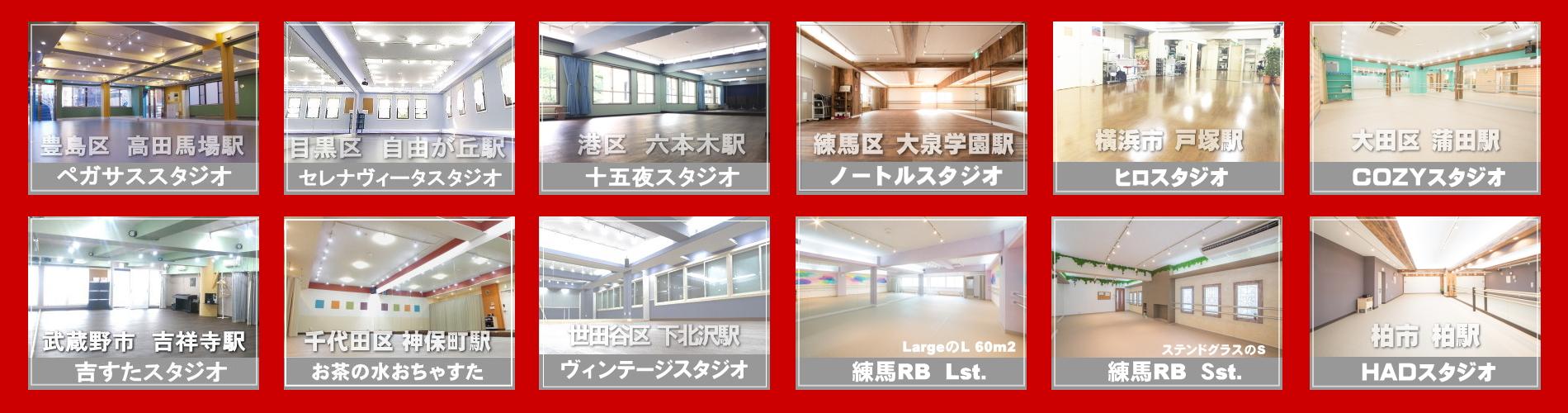 東京のレンタルスタジオ1
