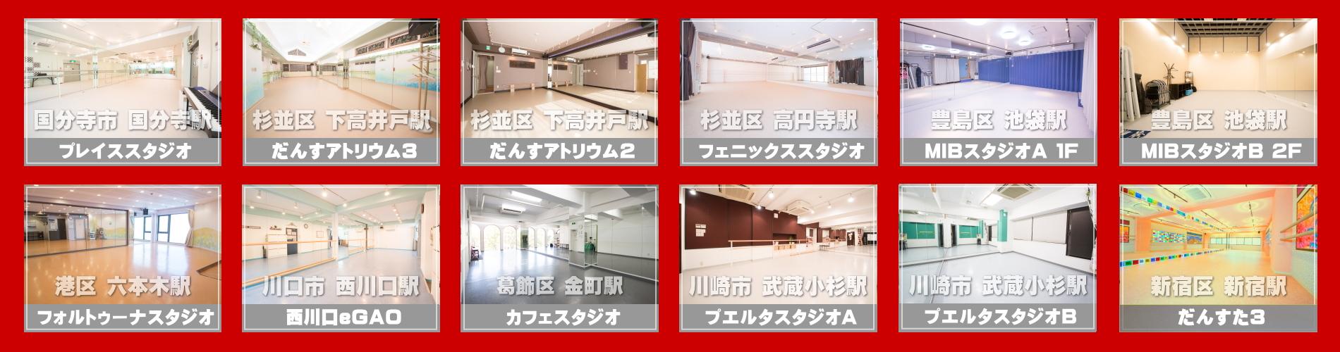 東京のレンタルスタジオ2