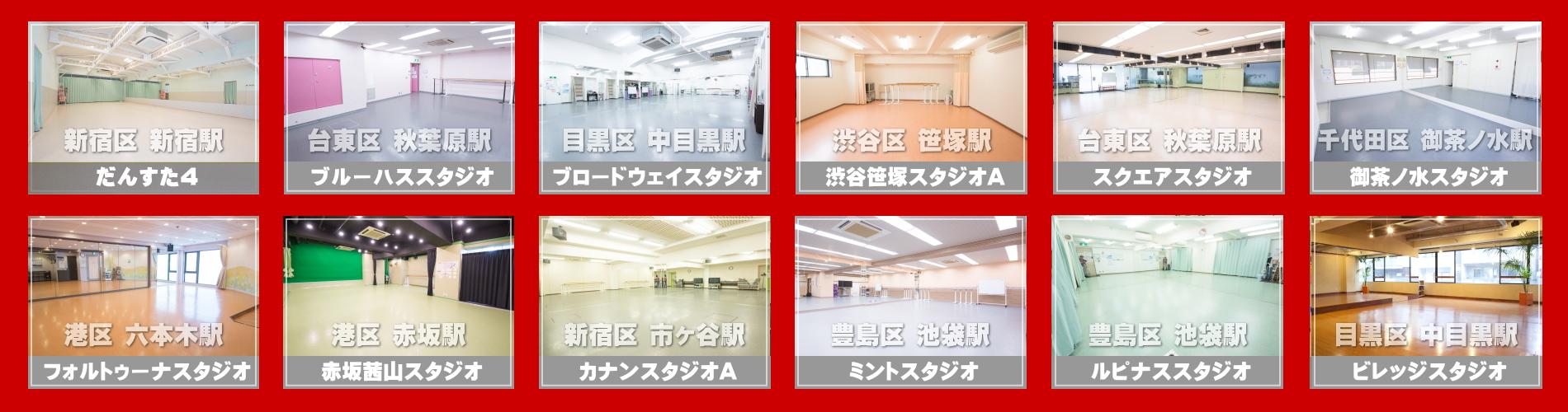 東京のレンタルスタジオ3