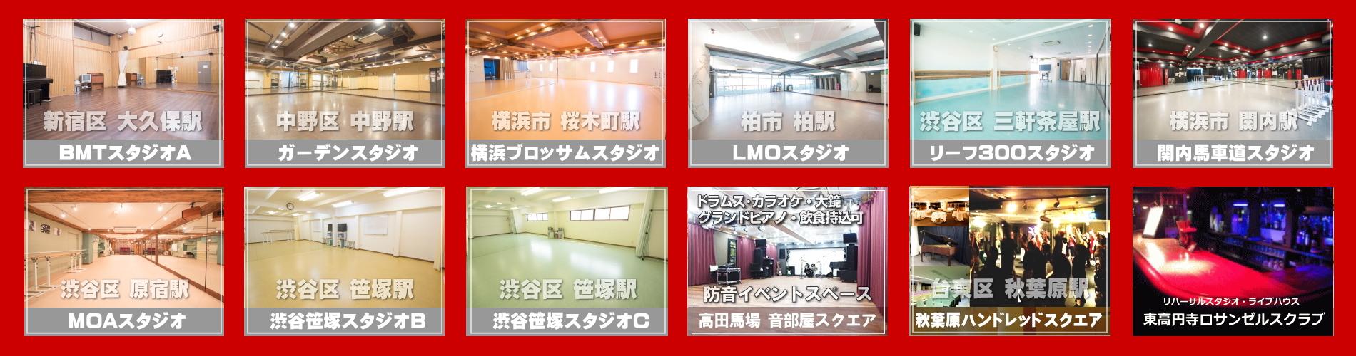 東京のレンタルスタジオ4