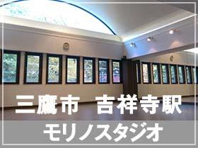 三鷹モリノ レンタルスタジオ