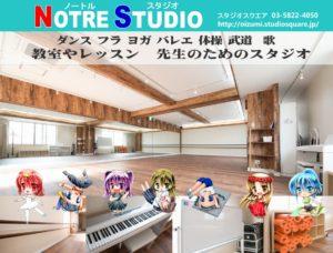 大泉学園ノートルスタジオ 人気の時間帯