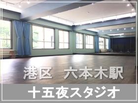 六本木十五夜 ダンススタジオ