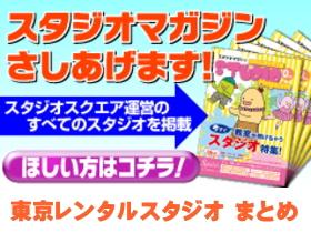 東京近郊のレンタルスタジオのマガジンニュースを発信のイメージ