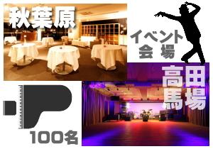 東京新宿池袋秋葉原のイベントスペース・ライブハウスのイメージ