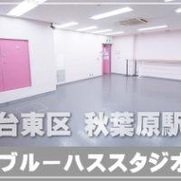 秋葉原 ダンススタジオ
