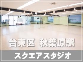 秋葉原スクエアレンタルスタジオ