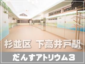 OPENスタジオ レンタル ダンス スタジオ杉並区 下高井戸