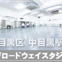 中目黒 レンタルスタジオ