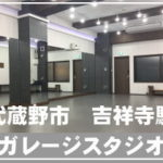 吉祥寺 ガレージ レンタルスタジオ